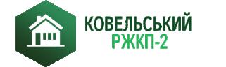, Головна, РЖКП-2, Ковель